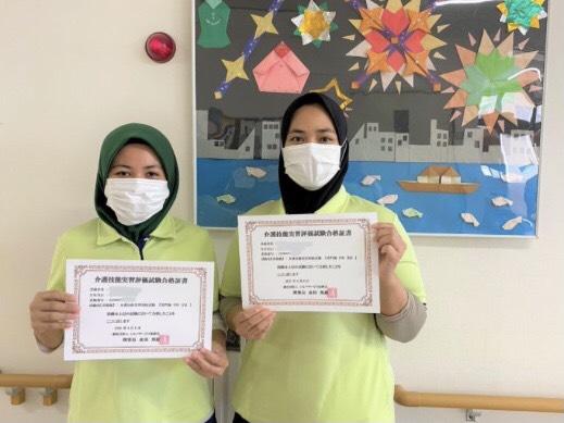 インドネシア技能実習生 介護職 専門級合格しました
